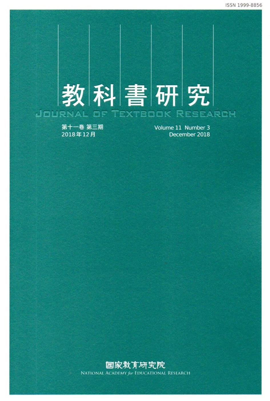 教科書研究第11卷3期(2018/12)