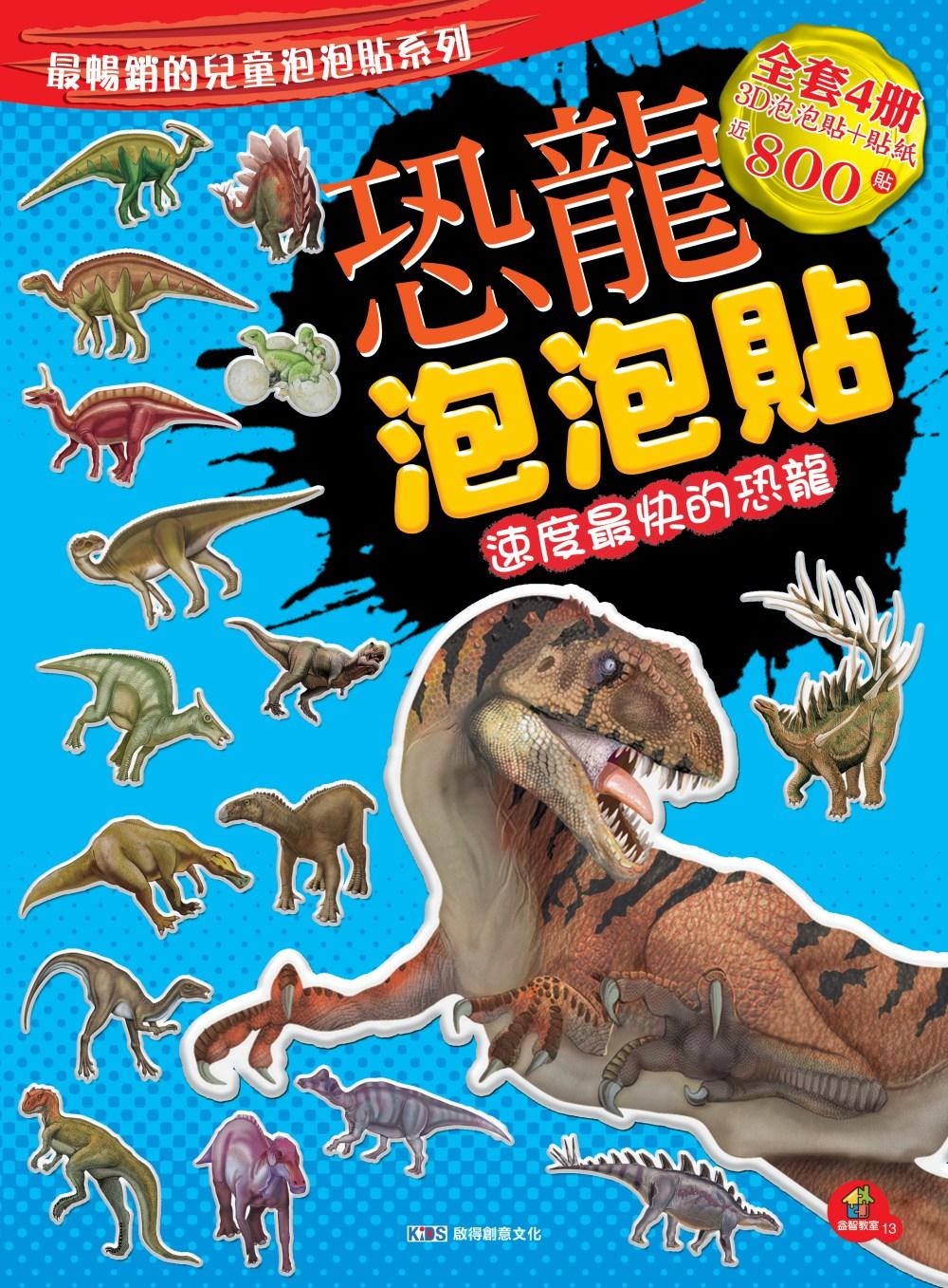 恐龍泡泡貼:速度最快的恐龍