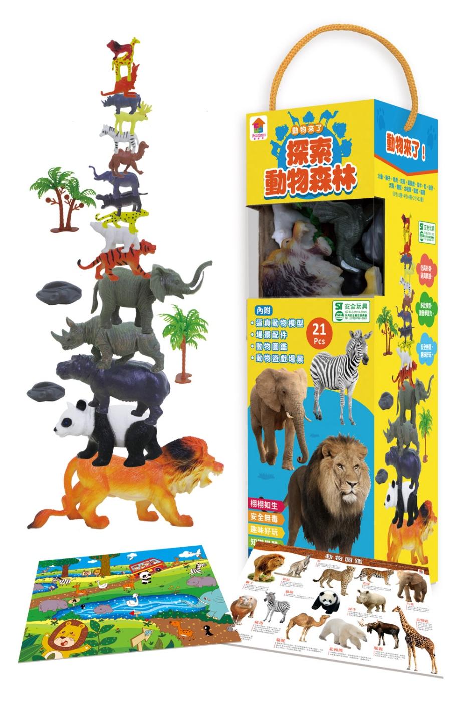 探索動物森林(內附17隻逼真動物模型+4個場景配件+動物圖鑑+動物遊戲場景)