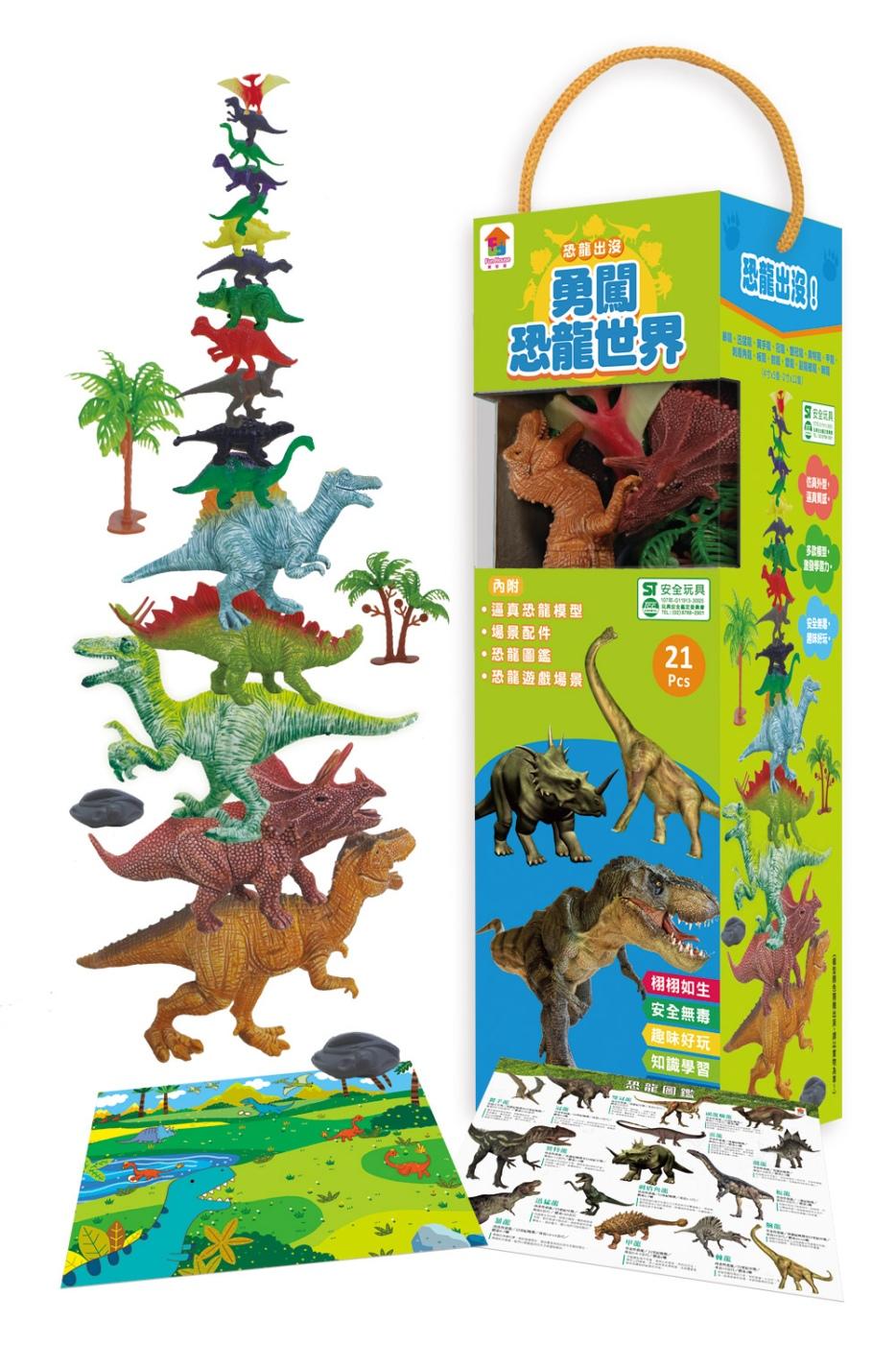 勇闖恐龍世界(內附17隻逼真恐龍模型+4個場景配件+恐龍圖鑑+恐龍遊戲場景)