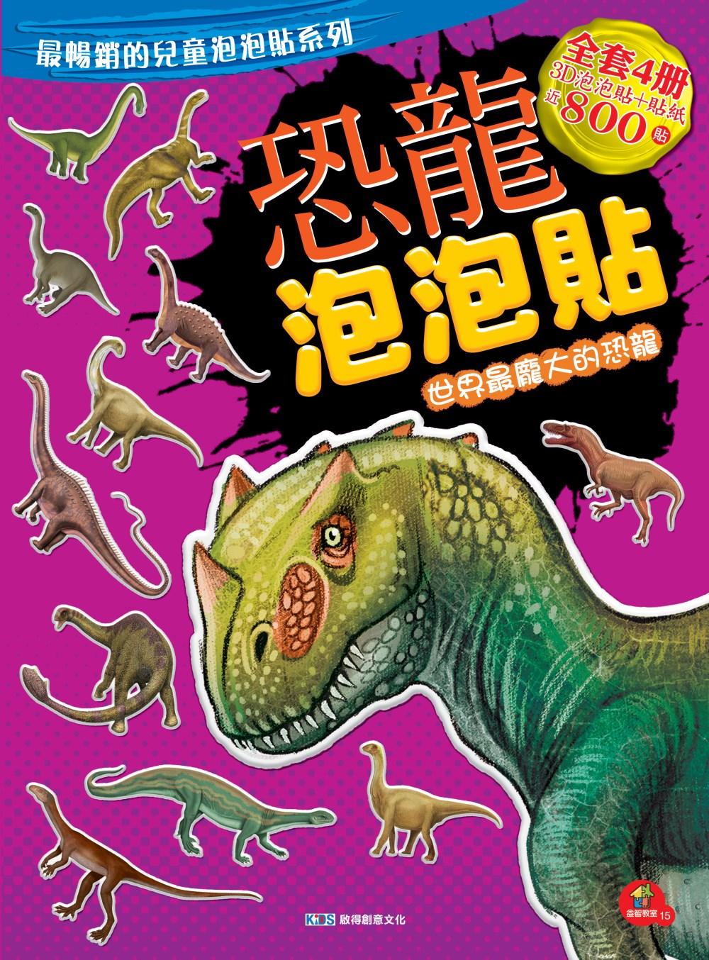 恐龍泡泡貼:世界最龐大的恐龍