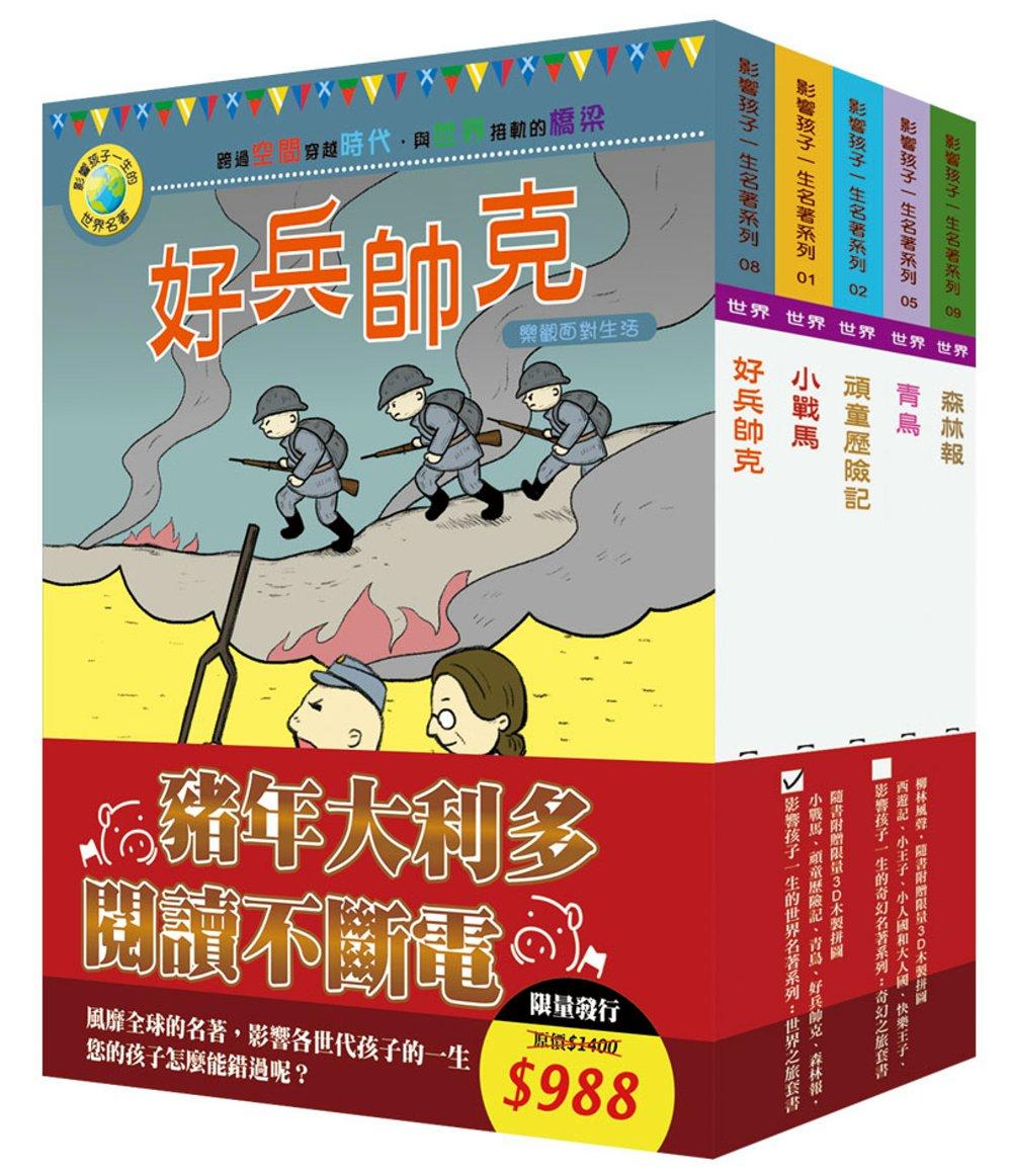影響孩子一生的世界名著系列:世界之旅套書(小戰馬+頑童歷險記+青鳥+好兵帥克+森林報,隨書附贈限量3D木製拼圖)