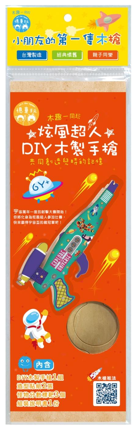 旋風超人DIY木製手槍(內附1組天然椴木DIY材料+3個怪物分數標靶)
