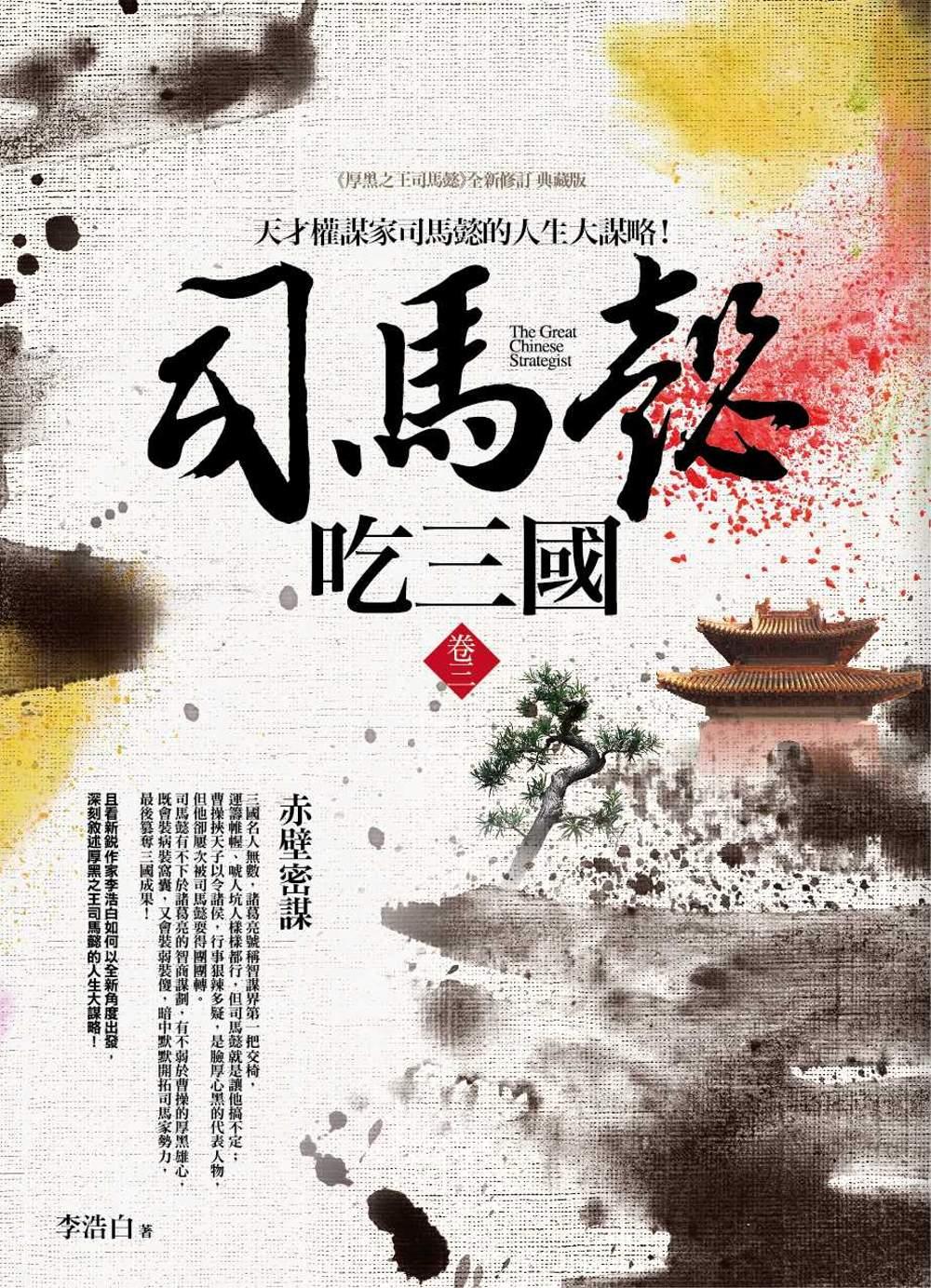 司馬懿吃三國(卷三)赤壁密謀:天才權謀家司馬懿的人生大謀略
