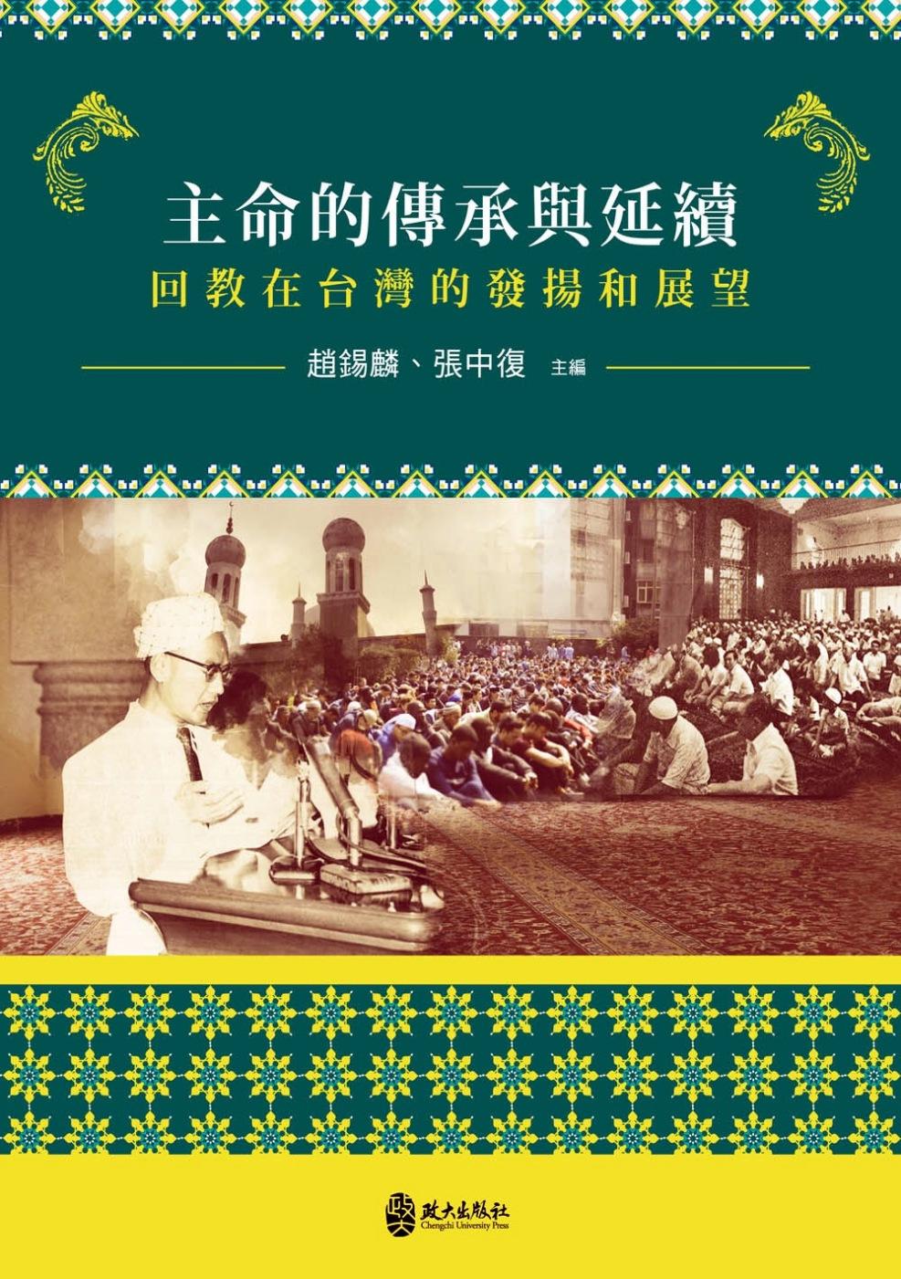 主命的傳承與延續:回教在台灣的...