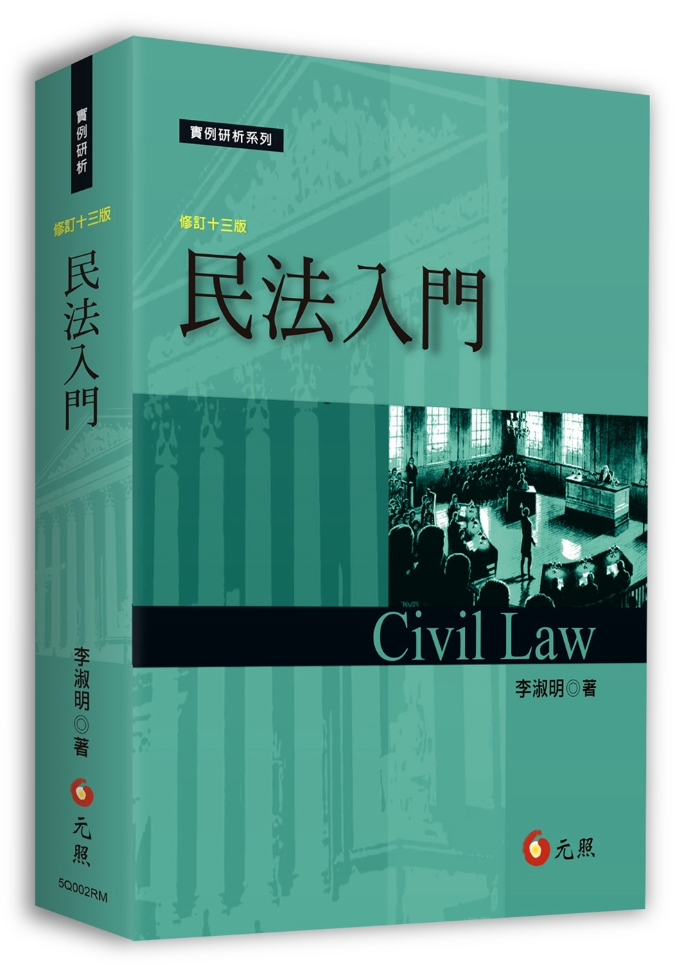 民法入門(13版)