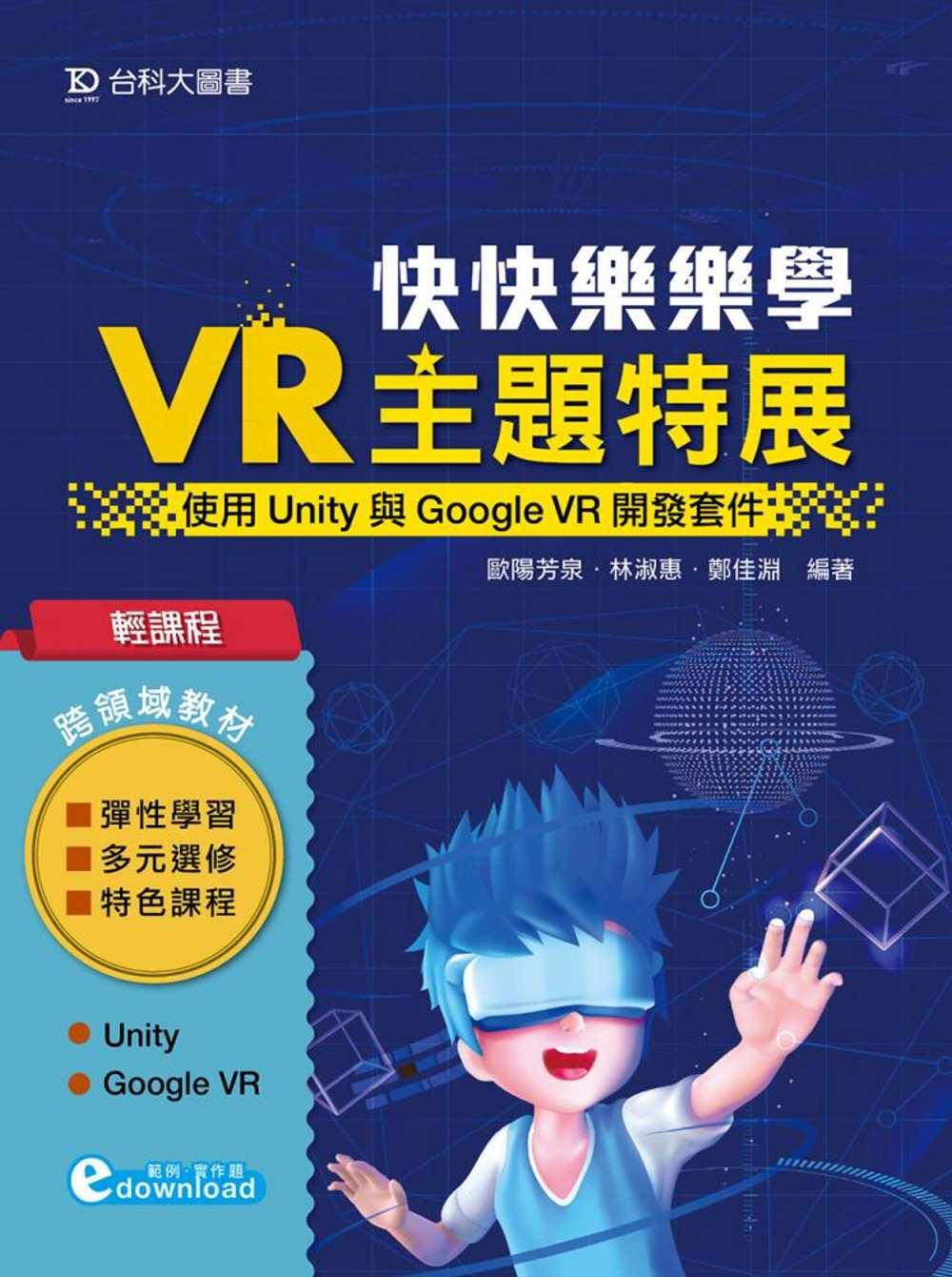 輕課程 快快樂樂學VR主題特展...