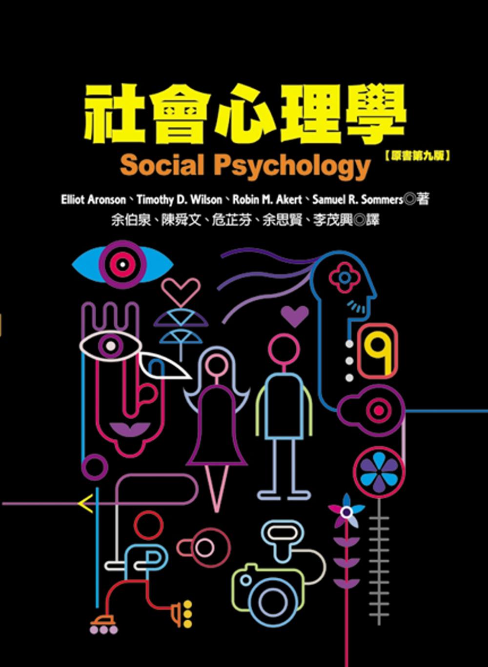 社會心理學(原書第九版)
