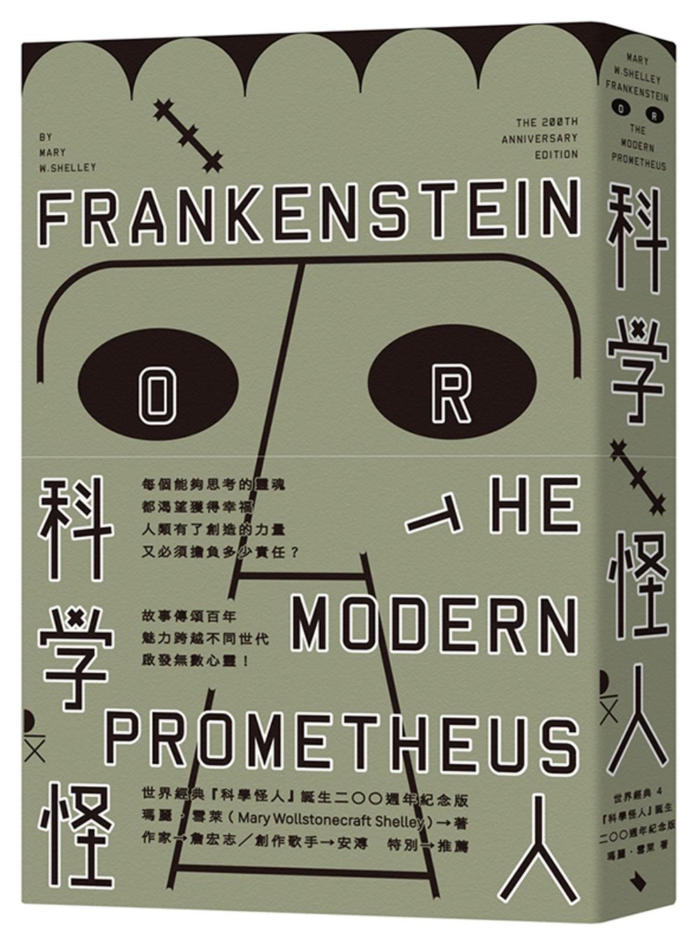 科學怪人:200週年紀念版