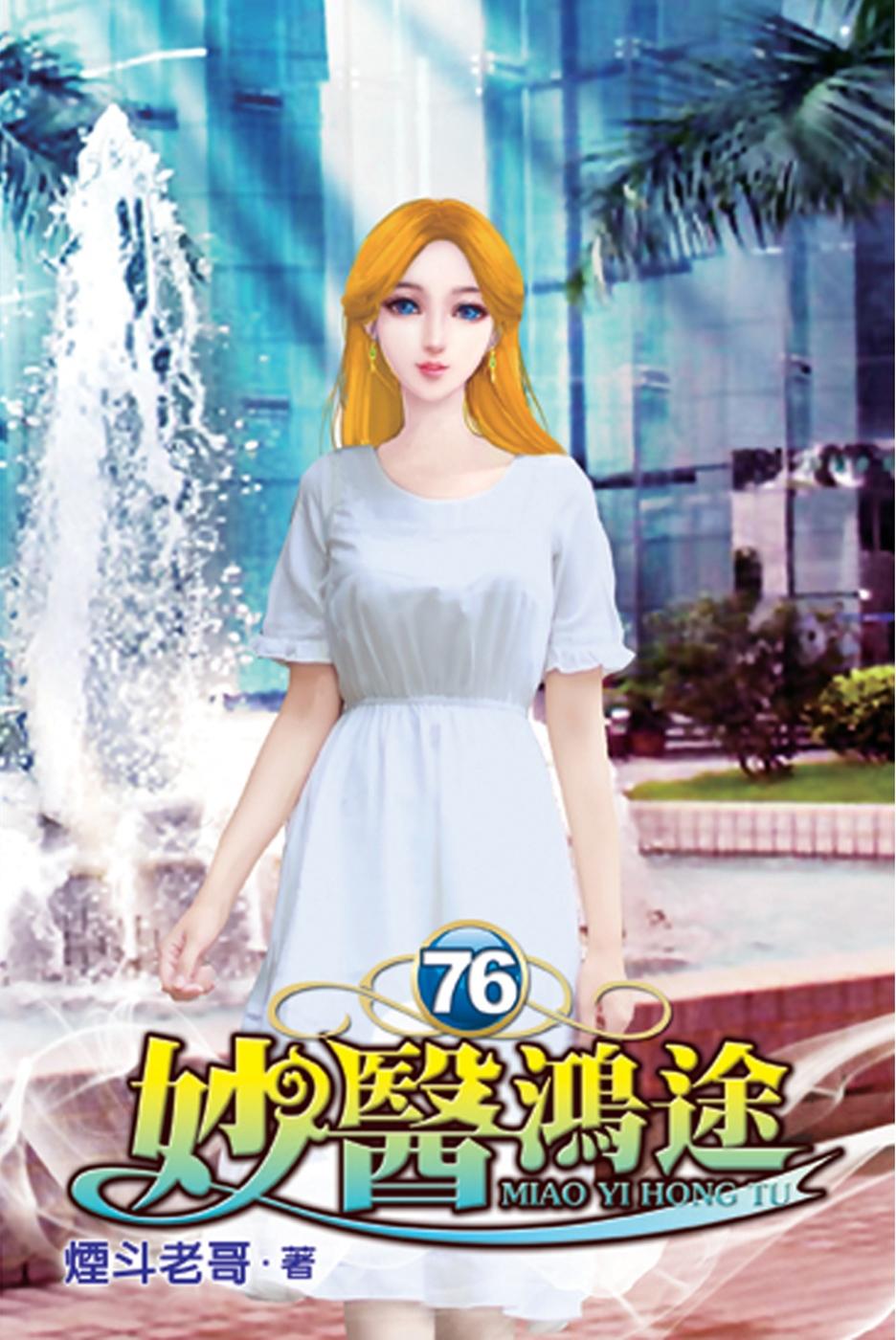 妙醫鴻途76