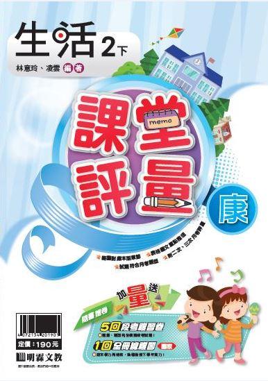 明霖國小課堂評量:生活(2下)康版(107學年)