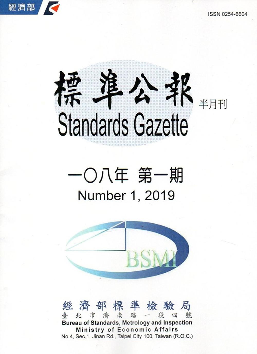 標準公報半月刊108年 第一期