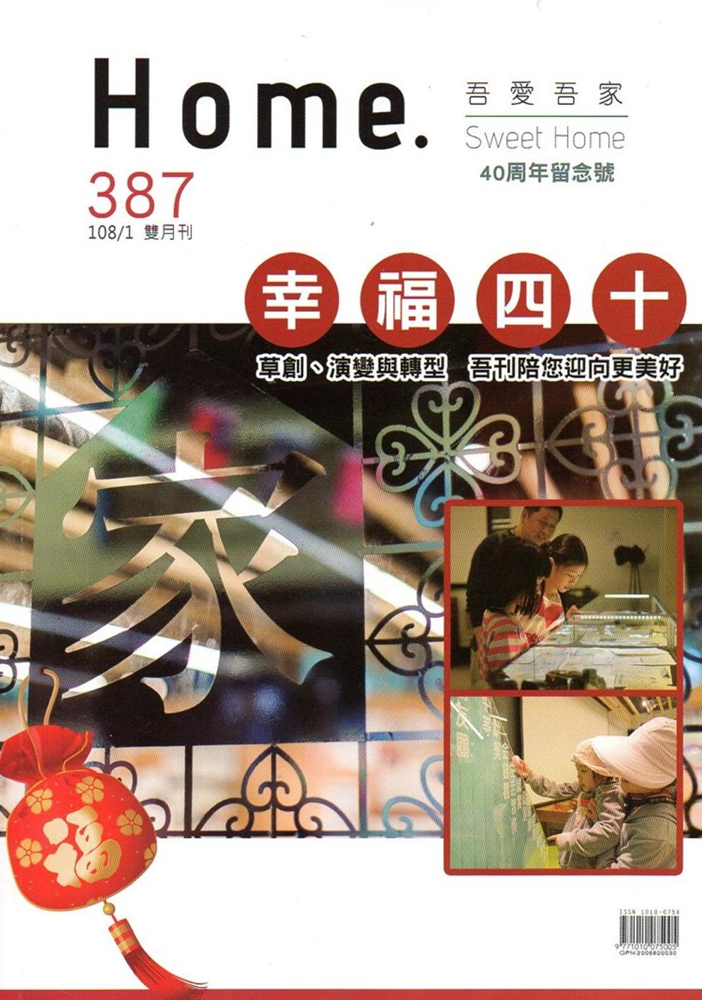吾愛吾家387(108/01)