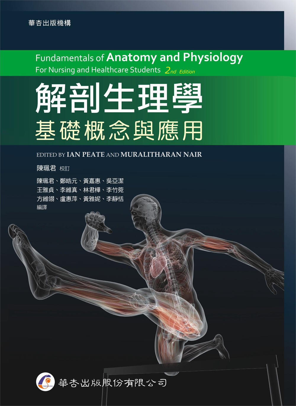 解剖生理學:基礎概念與應用