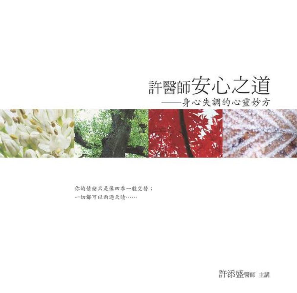許醫師安心之道有聲書﹝新版﹞:身心失調的心靈妙方:Dr. Hsu's Way Toward Spirit