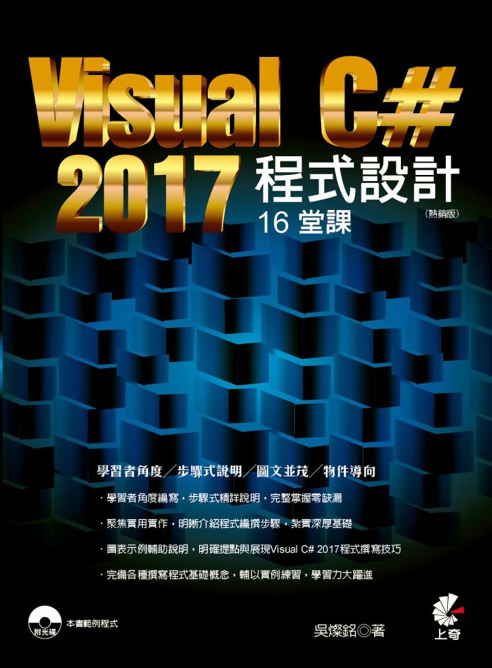 Visual C# 2017程式設計16堂課(熱銷版)(二版)