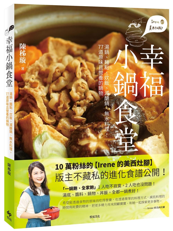 Irene的美西灶腳 幸福小鍋食堂:湯鍋、麵點、炊飯、減醣鍋、無水料理,77道原味且營養的鍋物