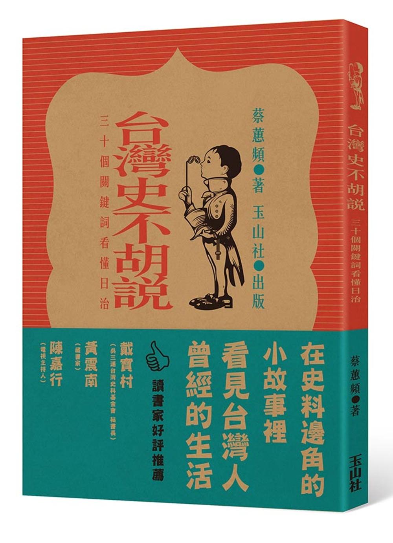 台灣史不胡說:30個關鍵詞看懂日治