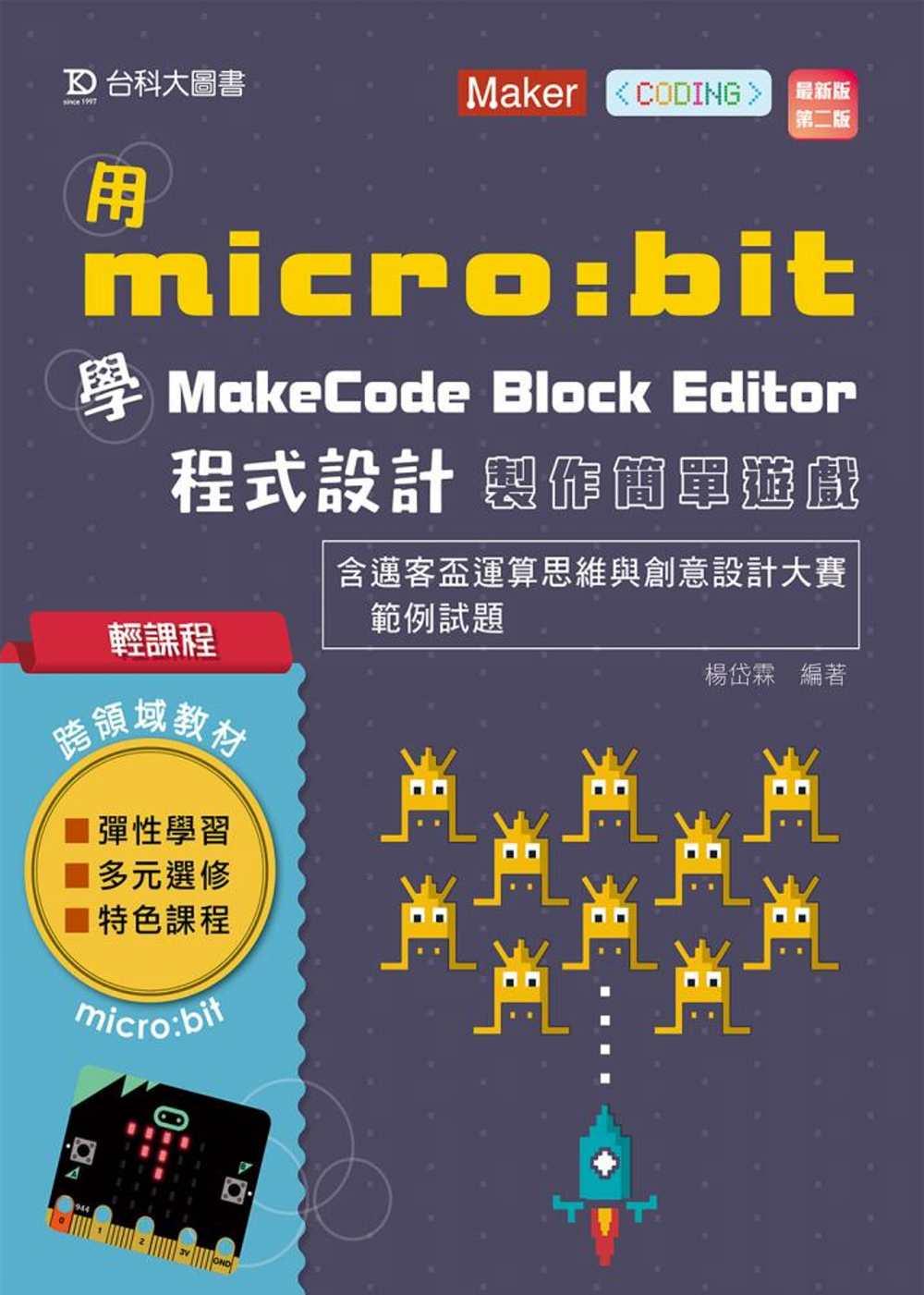 輕課程 用micro:bit 學MakeCode Block Editor 程式設計 製作簡單遊戲含邁客盃運算思維與創意設計大賽範例試題最新版(第二版)
