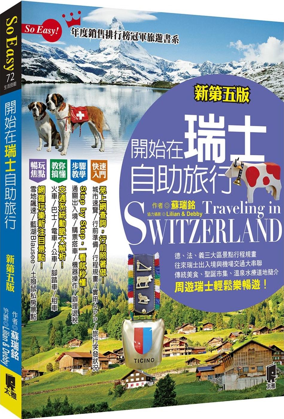 開始在瑞士自助旅...