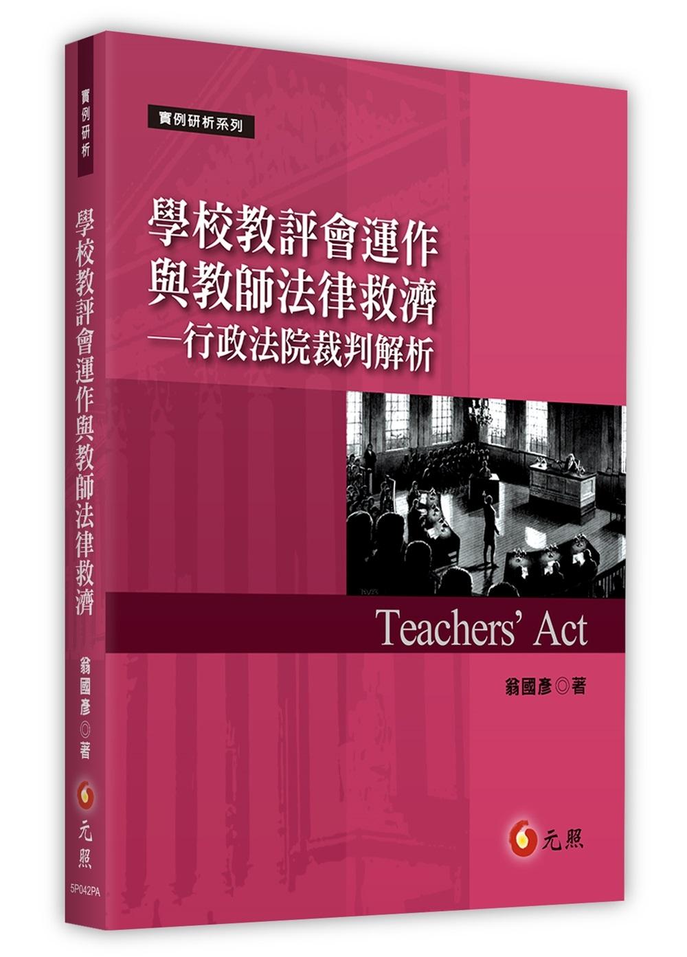 學校教評會運作與教師法律救濟:行政法院裁判解析