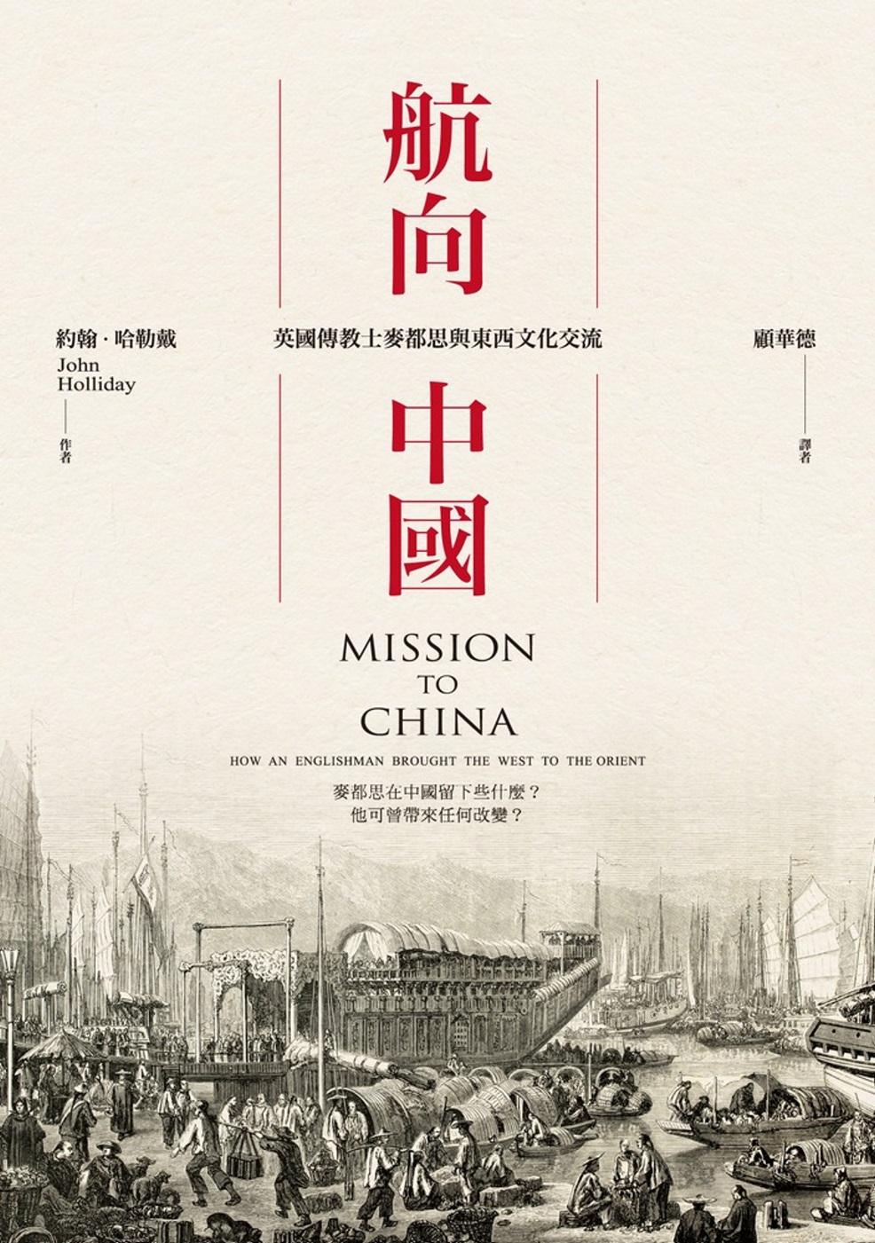 航向中國:英國傳教士麥都思與東西文化交流