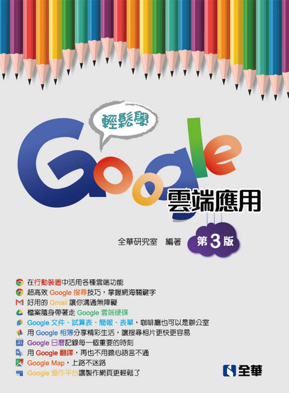 輕鬆學Google雲端應用(第...