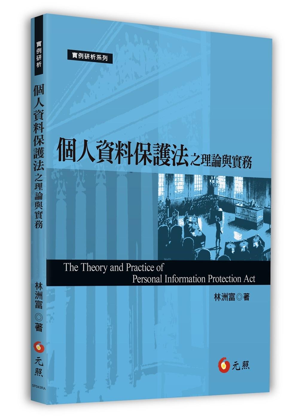 個人資料保護法之理論與實務