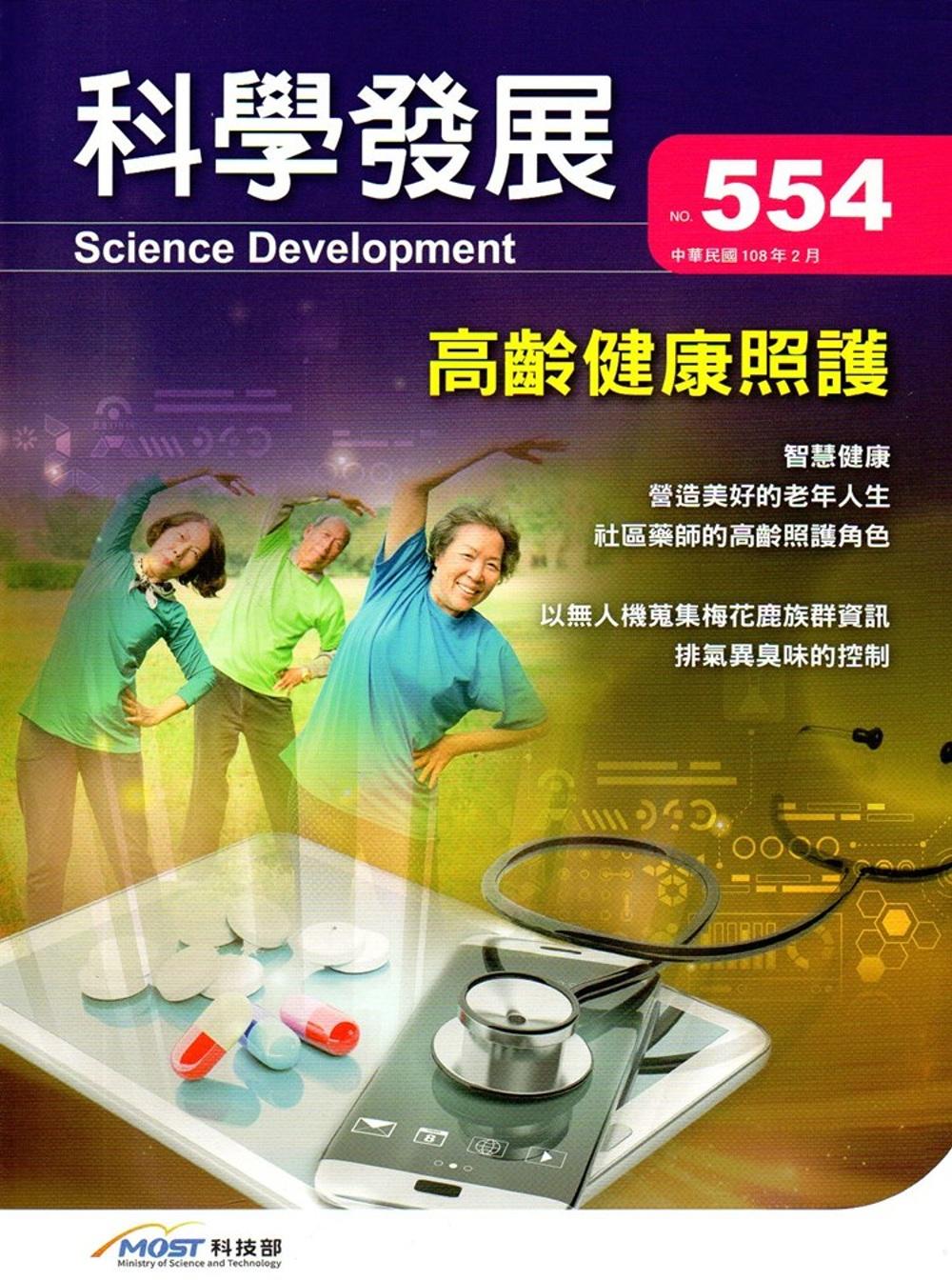 科學發展月刊第554期(108/02)