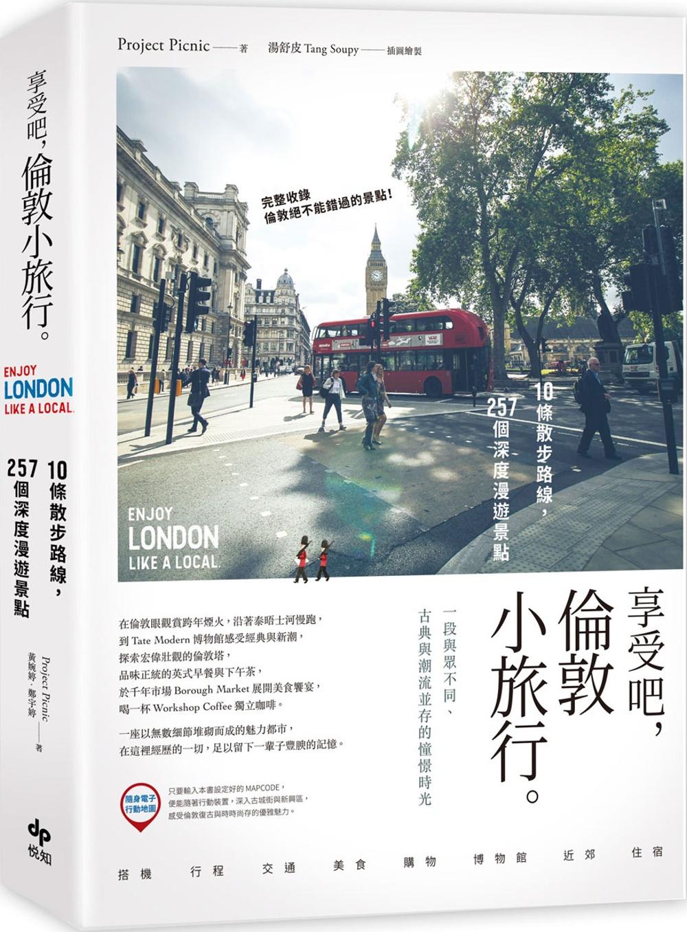 享受吧,倫敦小旅行:10條散步...