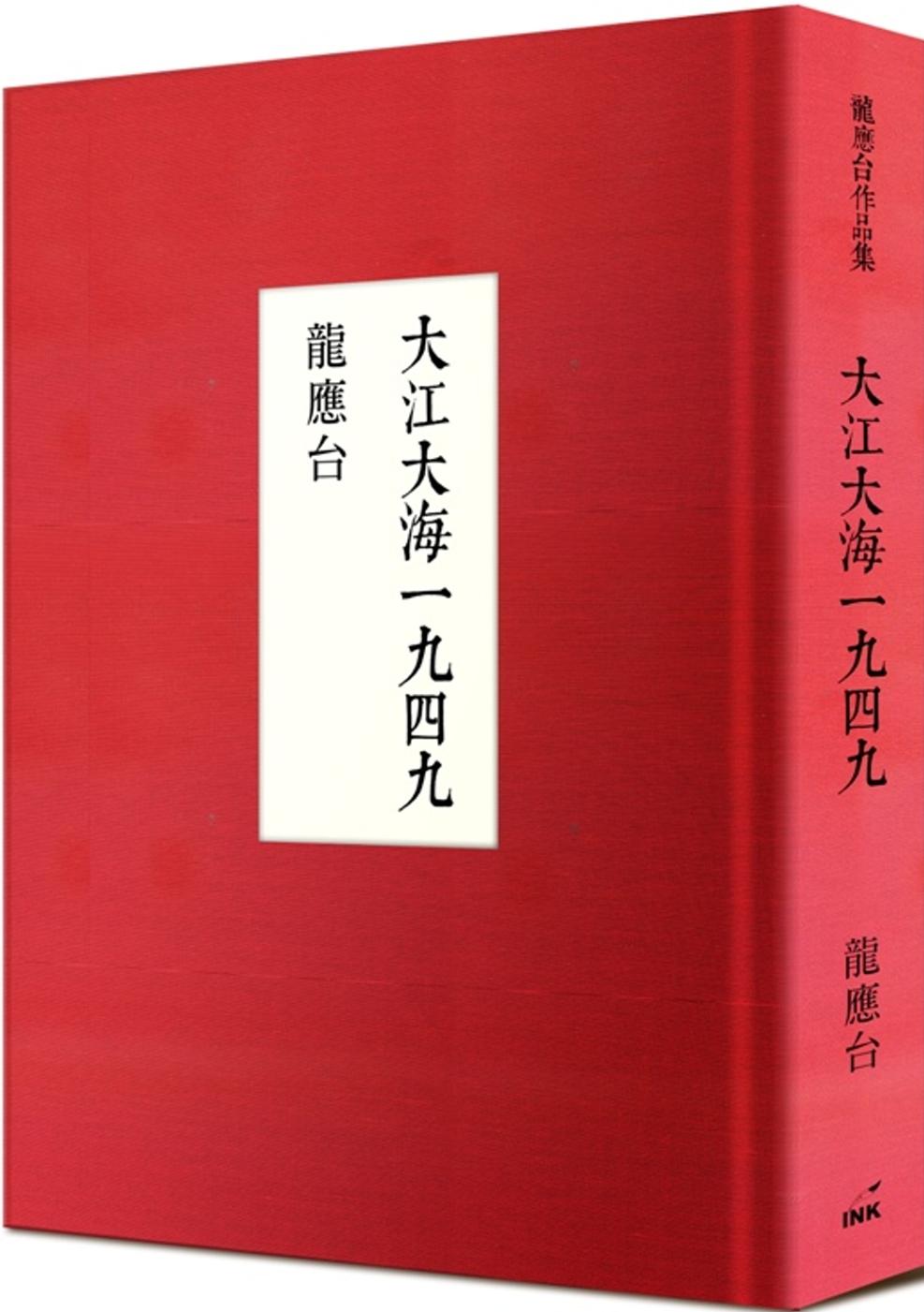 大江大海一九四九(十週年紀念版)