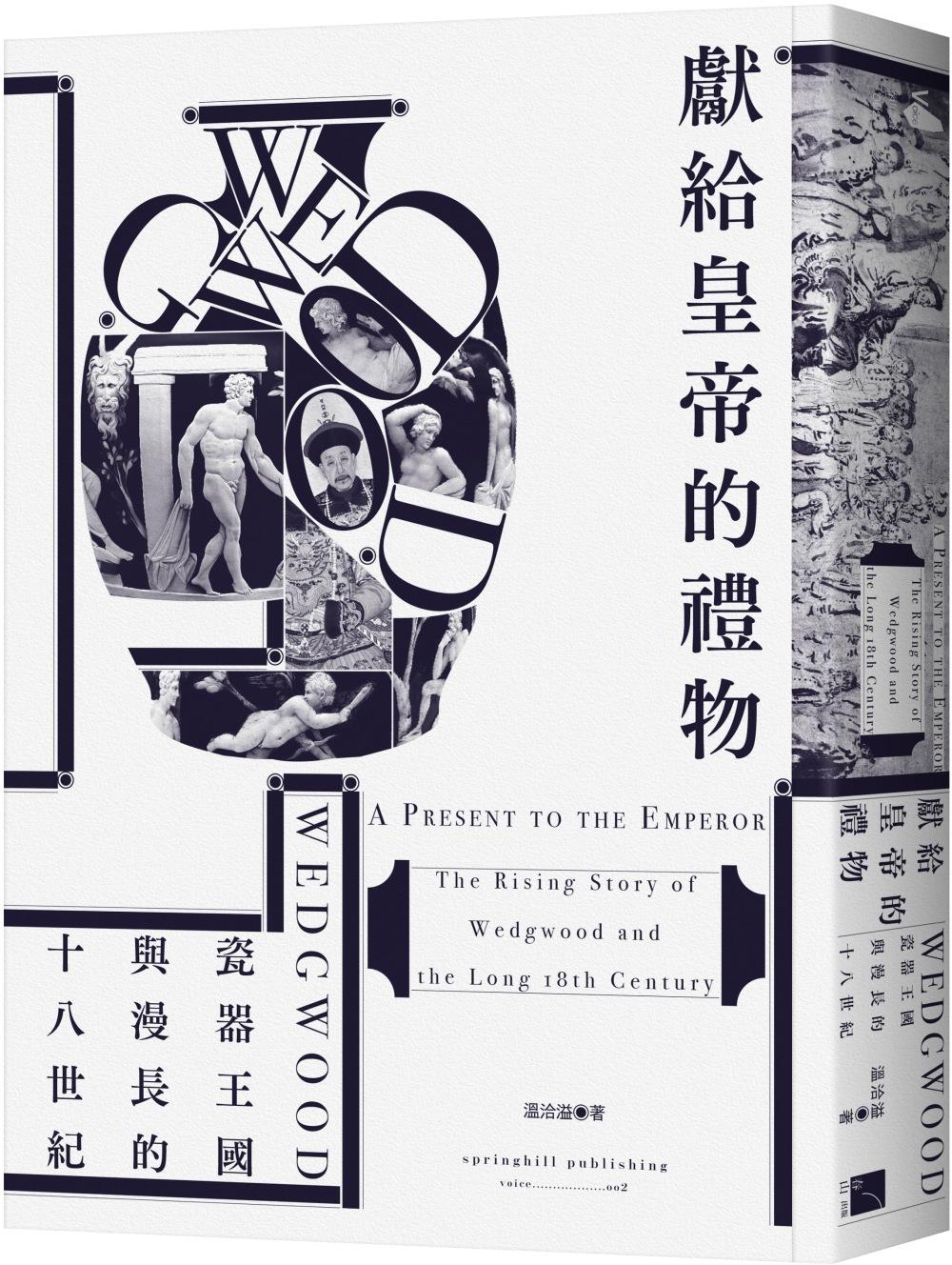 獻給皇帝的禮物:Wedgwood瓷器王國與漫長的十八世紀
