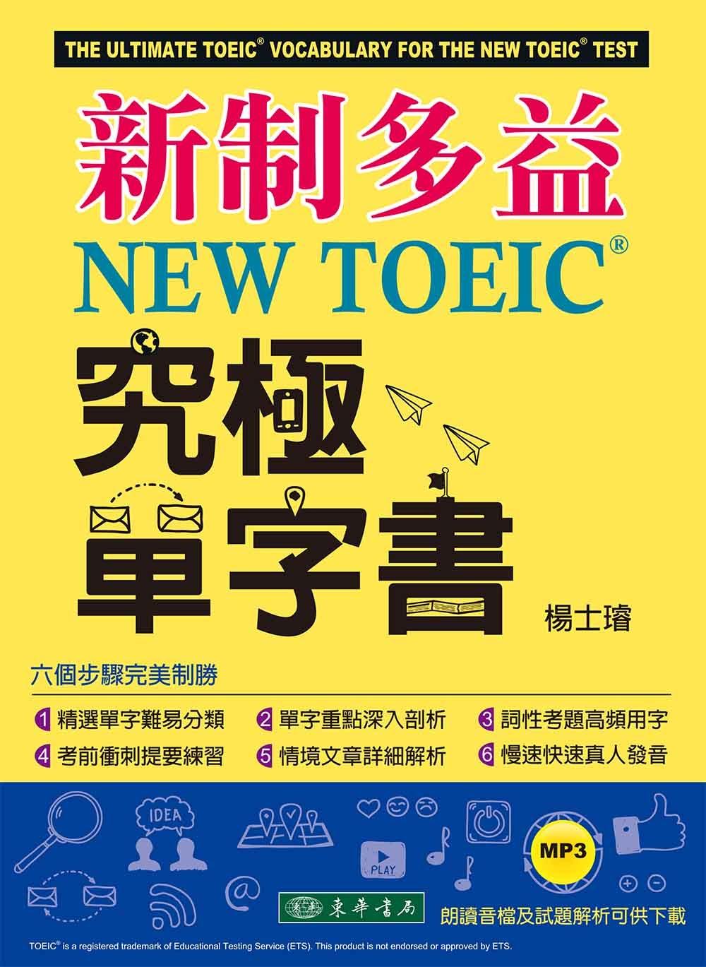 新制多益 NEW TOEIC® 究極單字書