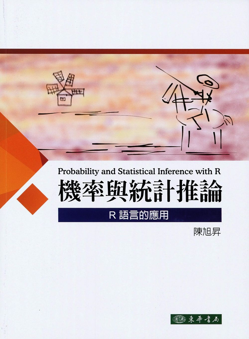 機率與統計推論:R語言的應用