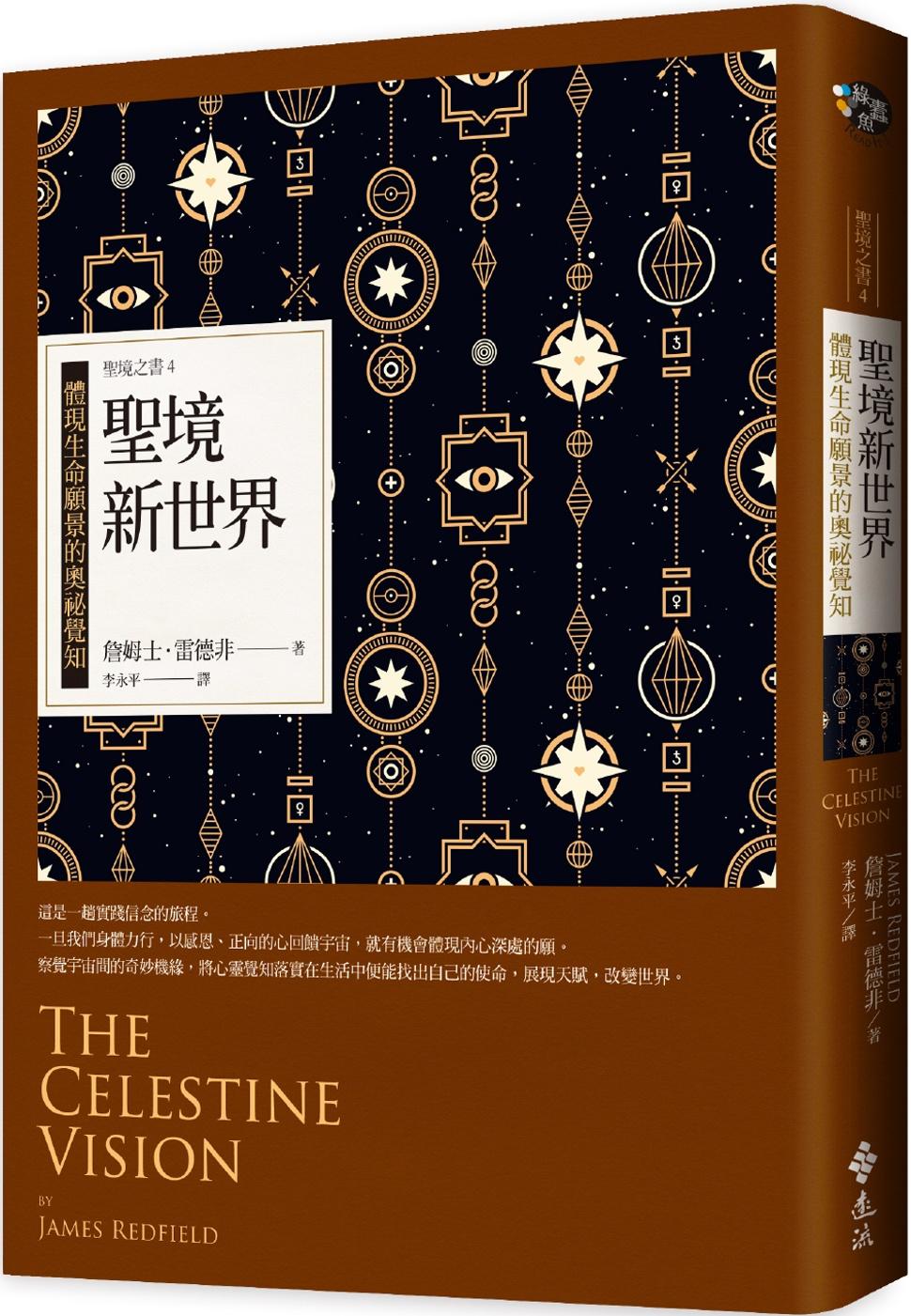 聖境新世界:體現生命願景的奧祕覺知 聖境之書4(經典新裝版)