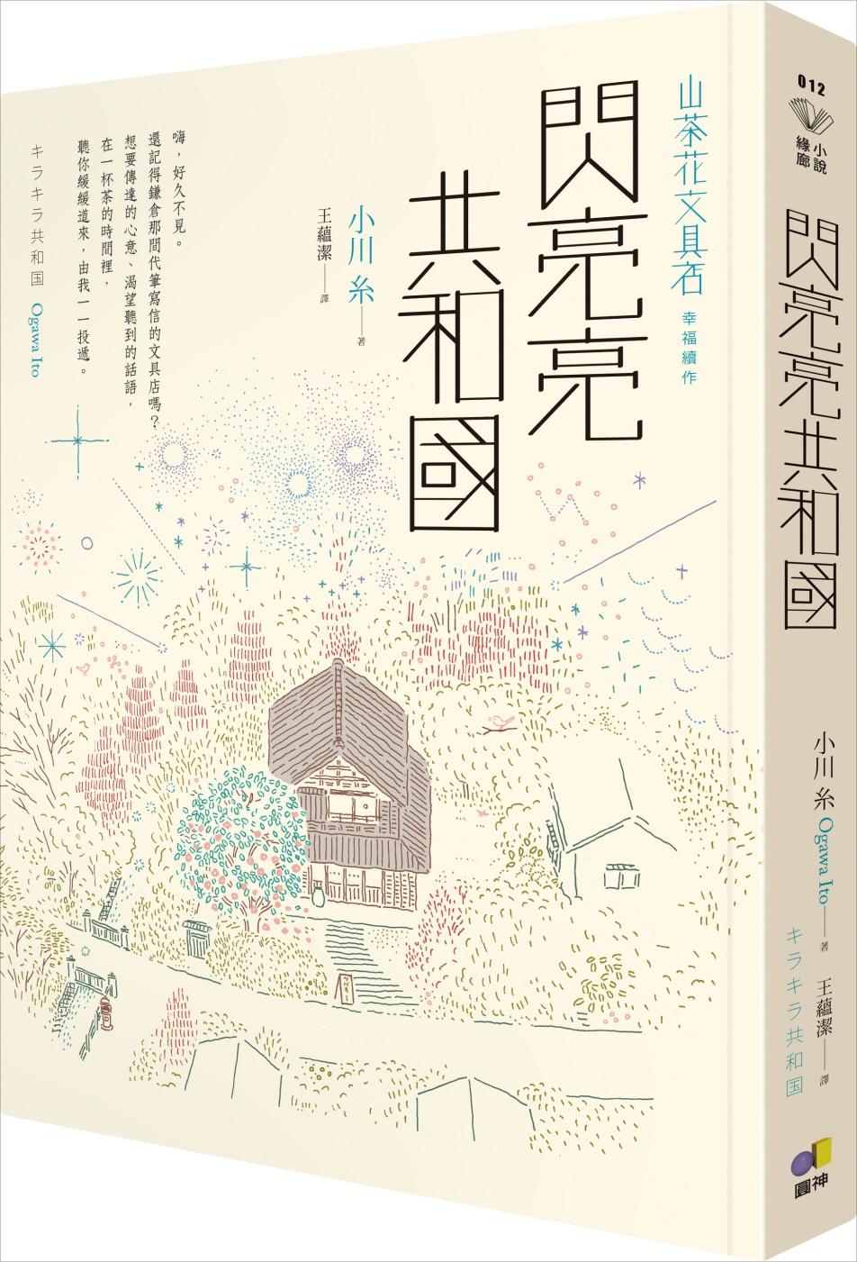 閃亮亮共和國【山茶花文具店,幸福續作】