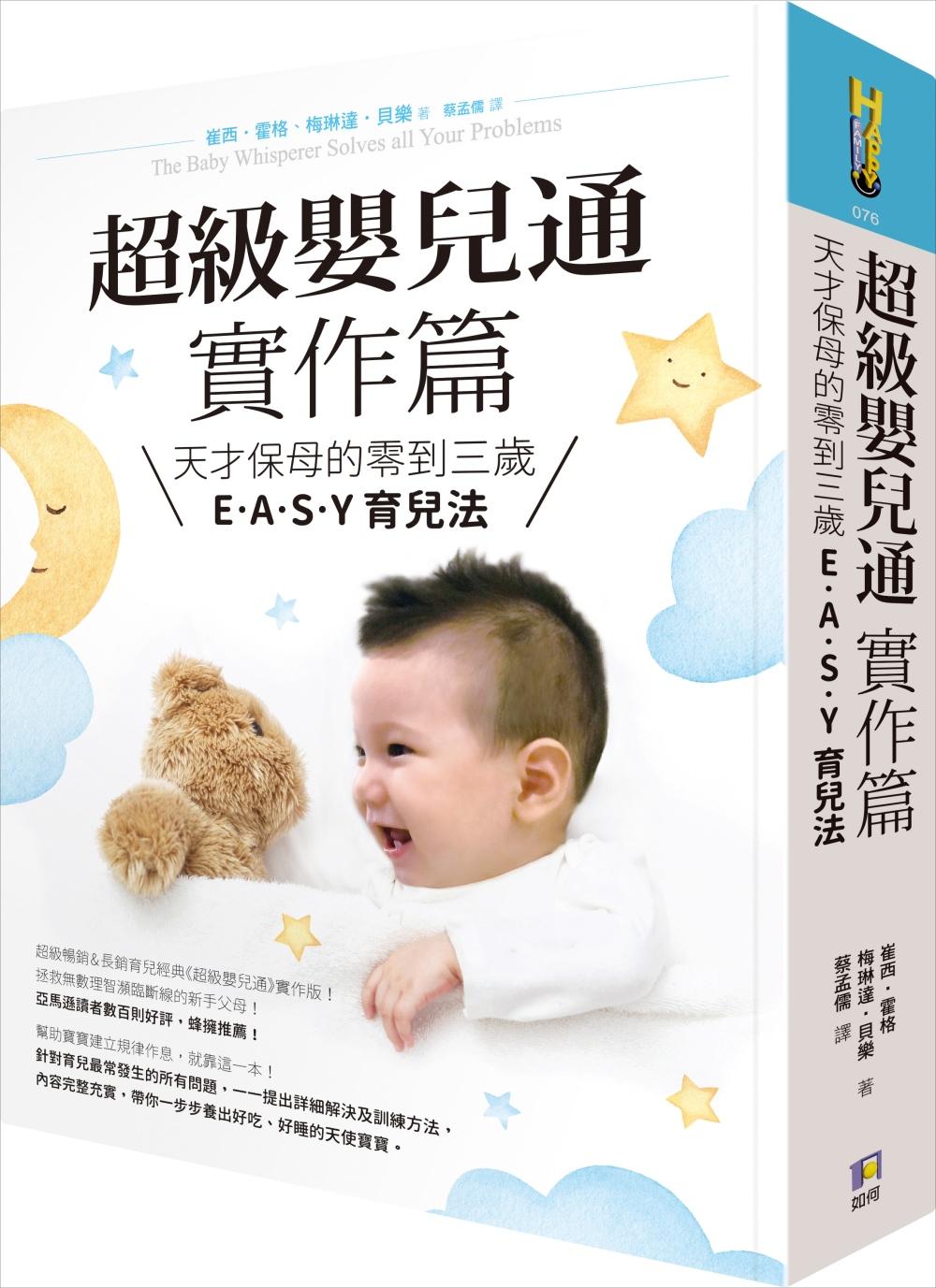 超級嬰兒通實作篇...