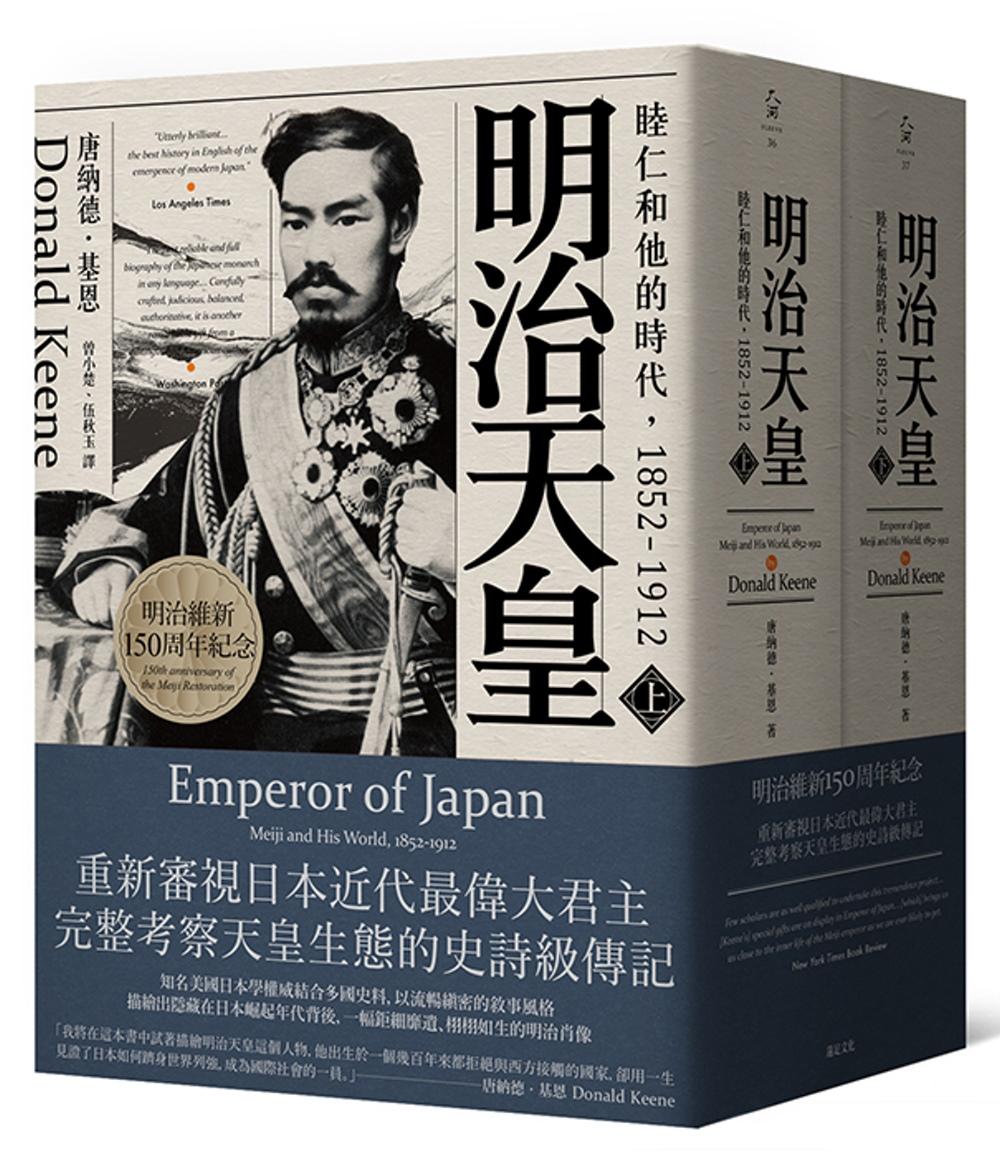 明治天皇:睦仁和他的時代1852~1912(兩冊合售)
