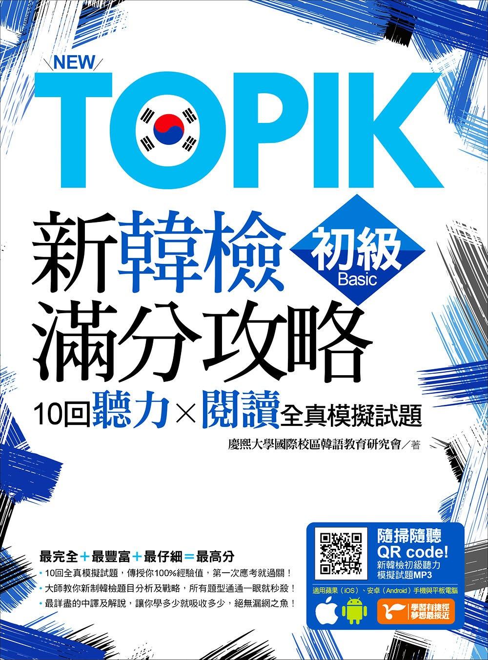 New TOPIK新韓檢初級滿分攻略:10回聽力╳閱讀全真模擬試題(附隨掃隨聽QR code MP3)
