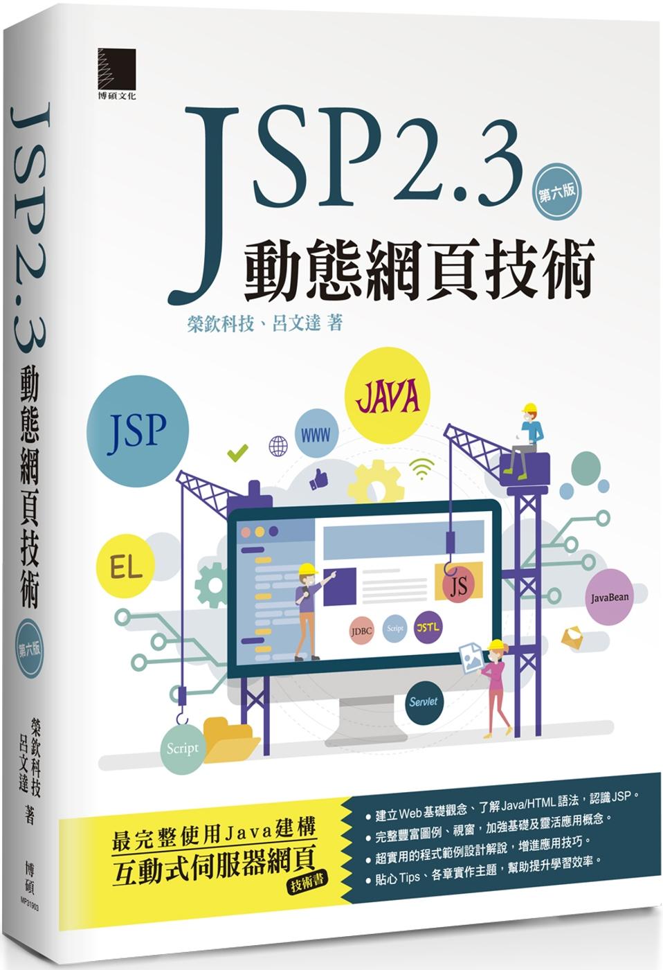 JSP 2.3動...