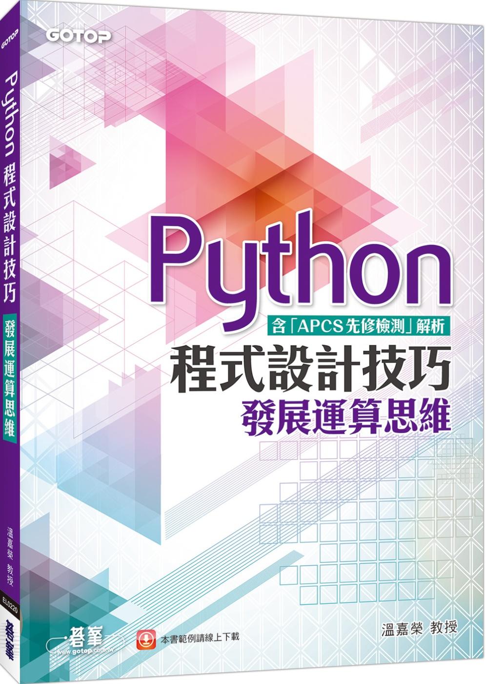 Python程式...