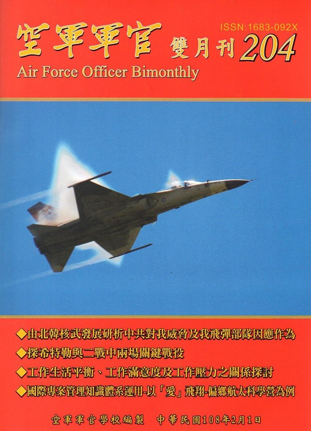 空軍軍官雙月刊204[108.2]