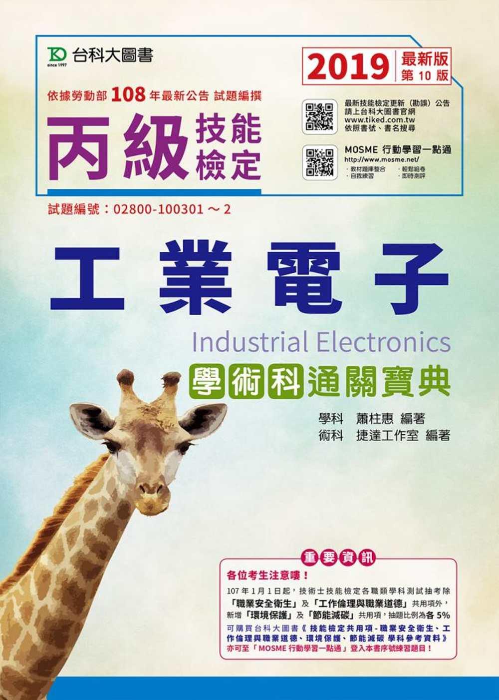 丙級工業電子學術科通關寶典2019年最新版(第十版)(附贈MOSME行動學習一點通)