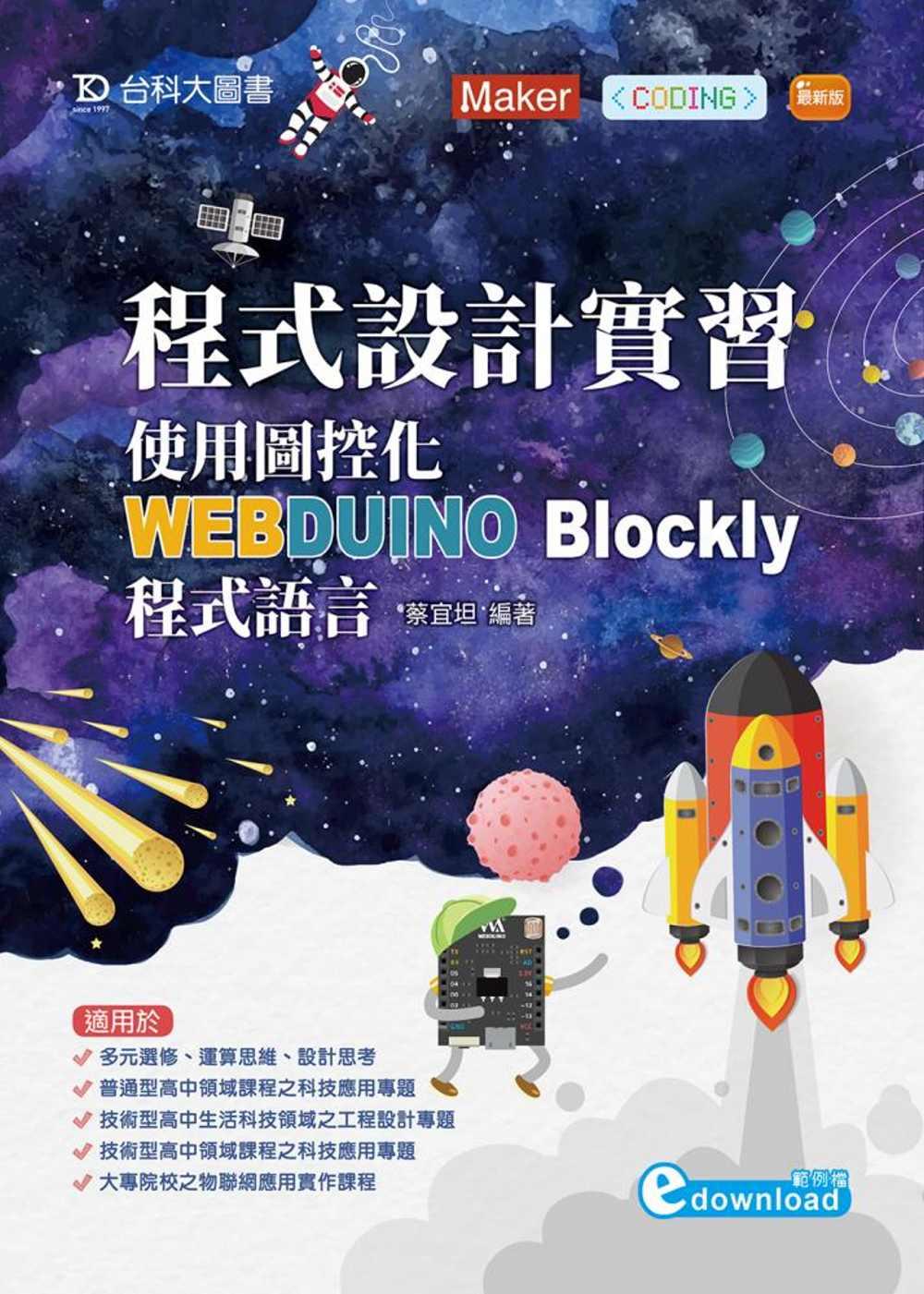 程式設計實習:使用圖控化WEBDUINO Blockly程式語言(搭配硬體3003107)
