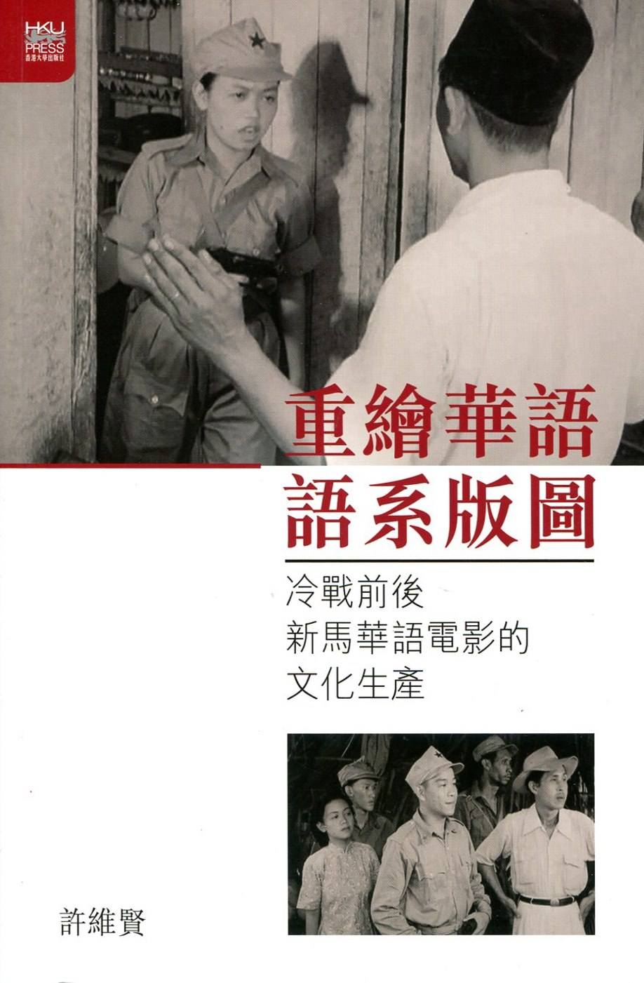 重繪華語語系版圖:冷戰前後新馬華語電影的文化生產