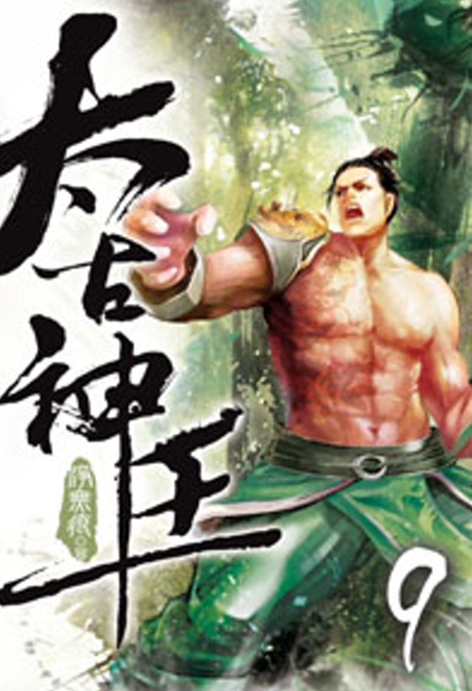 太古神王09