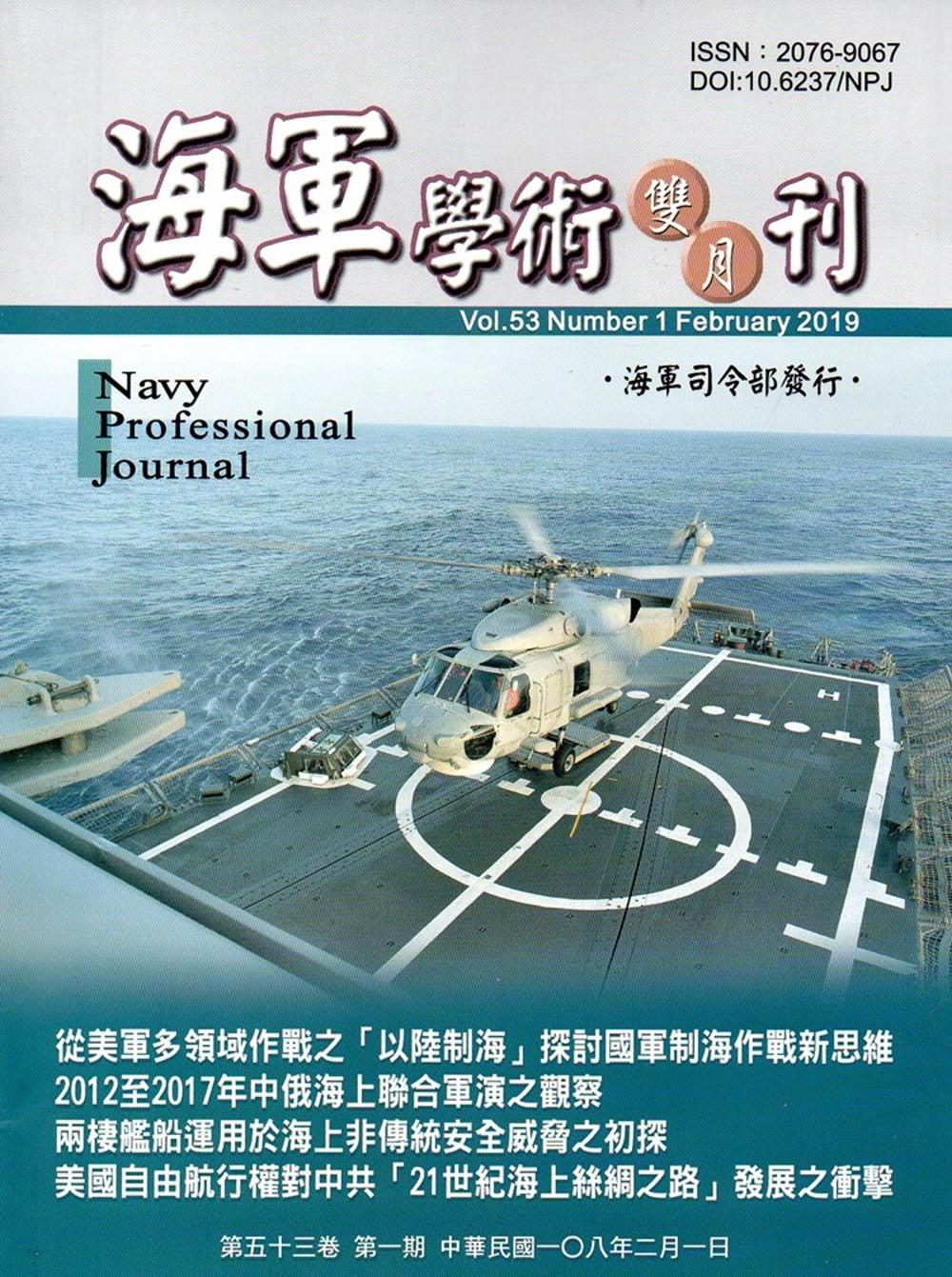 海軍學術雙月刊53卷1期(108.02)