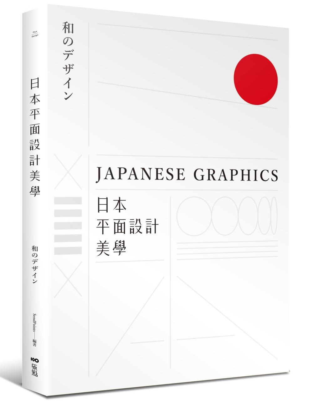 日本平面設計美學...