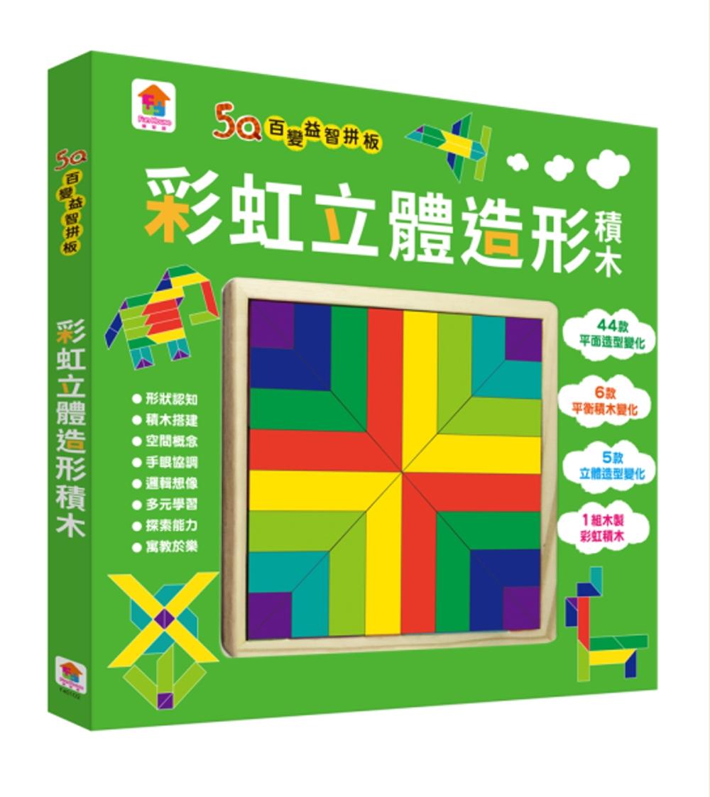 5Q百變益智拼板:彩虹立體造形積木(44款平面造型變化+6款平衡積木變化+5款立體造型變化+1組木製彩虹積木)