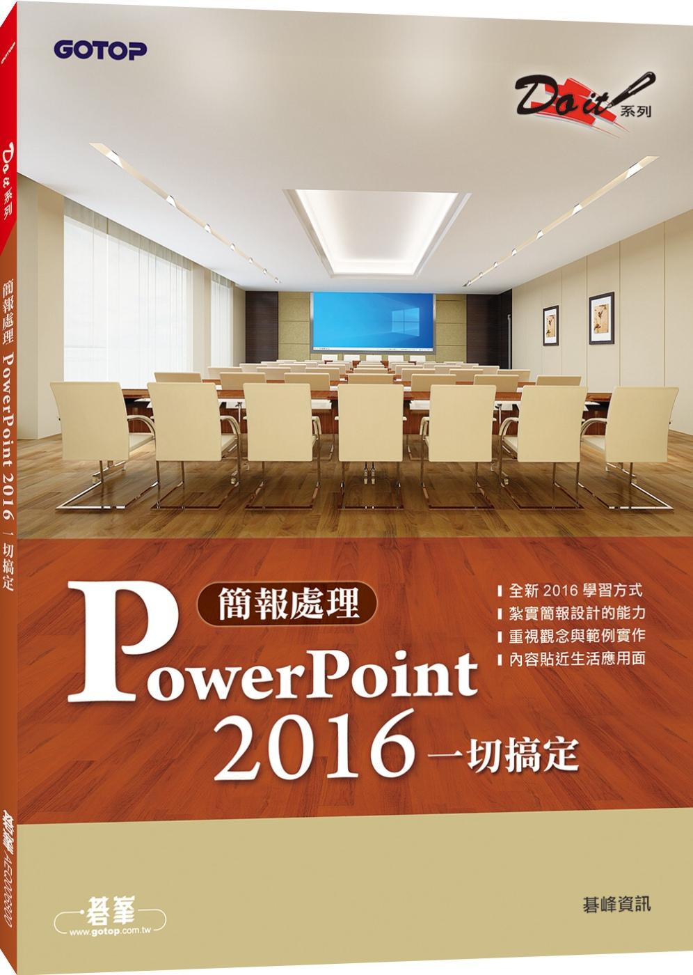 簡報處理PowerPoint 2016一切搞定